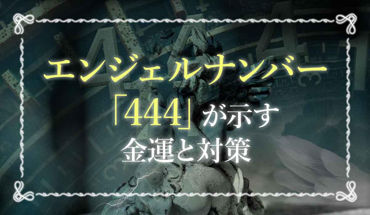 エンジェルナンバー【444】が示す金運と対策