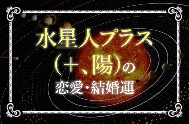 水星人プラス(+、陽)の恋愛・結婚運