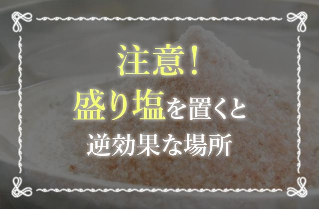 注意!盛り塩を置くと逆効果な場所
