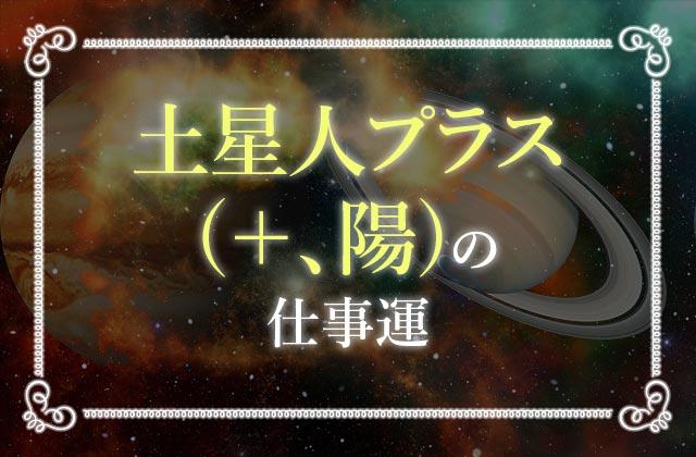 土星人プラス(+、陽)の仕事運