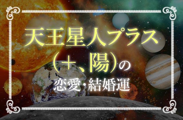 天王星人プラス(+、陽)の恋愛・結婚運