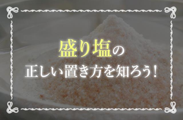 盛り塩の正しい置き方を知ろう!