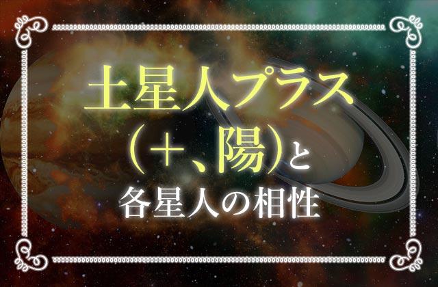土星人プラス(+、陽)と各星人の相性