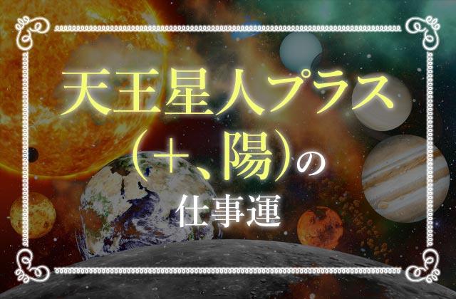 天王星人プラス(+、陽)の仕事運