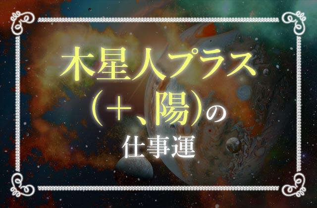 木星人プラス(+、陽)の仕事運