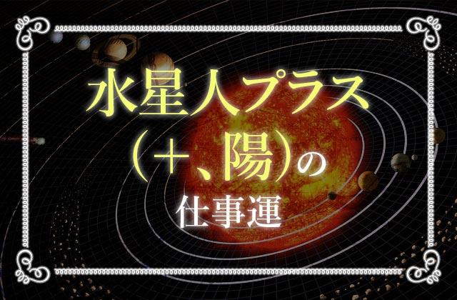 水星人プラス(+、陽)の仕事運