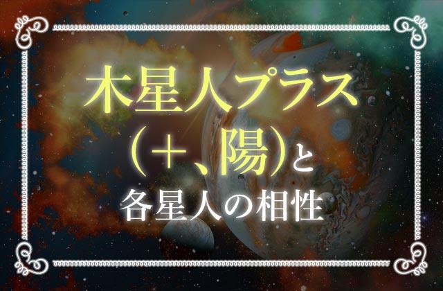 木星人プラス(+、陽)と各星人の相性