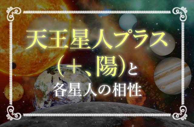 天王星人プラス(+、陽)と各星人の相性
