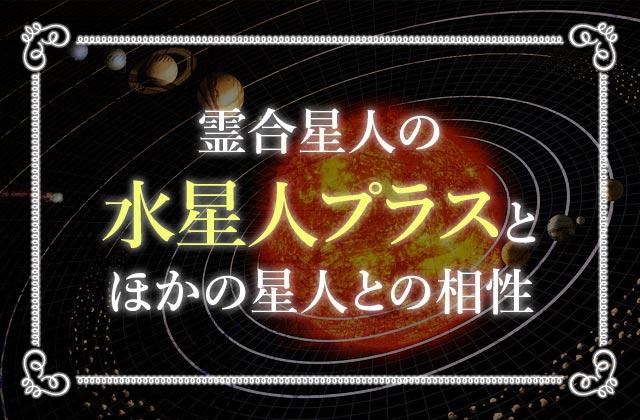 霊合星人の水星人プラスとほかの星人との相性