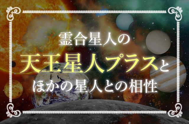 霊合星人の天王星人プラスとほかの星人との相性