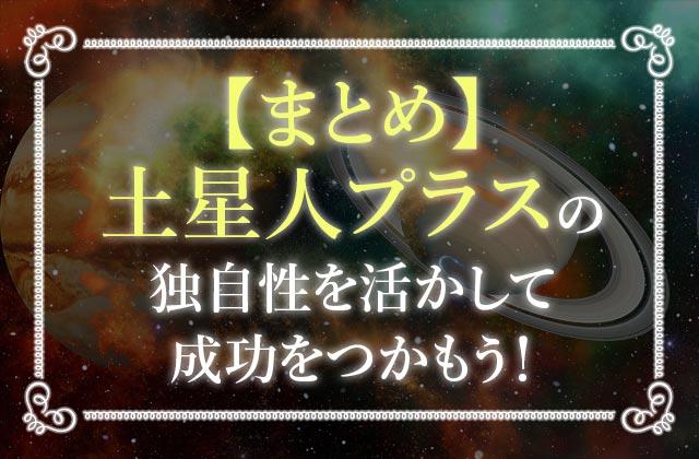 【まとめ】土星人プラスの独自性を活かして成功をつかもう!