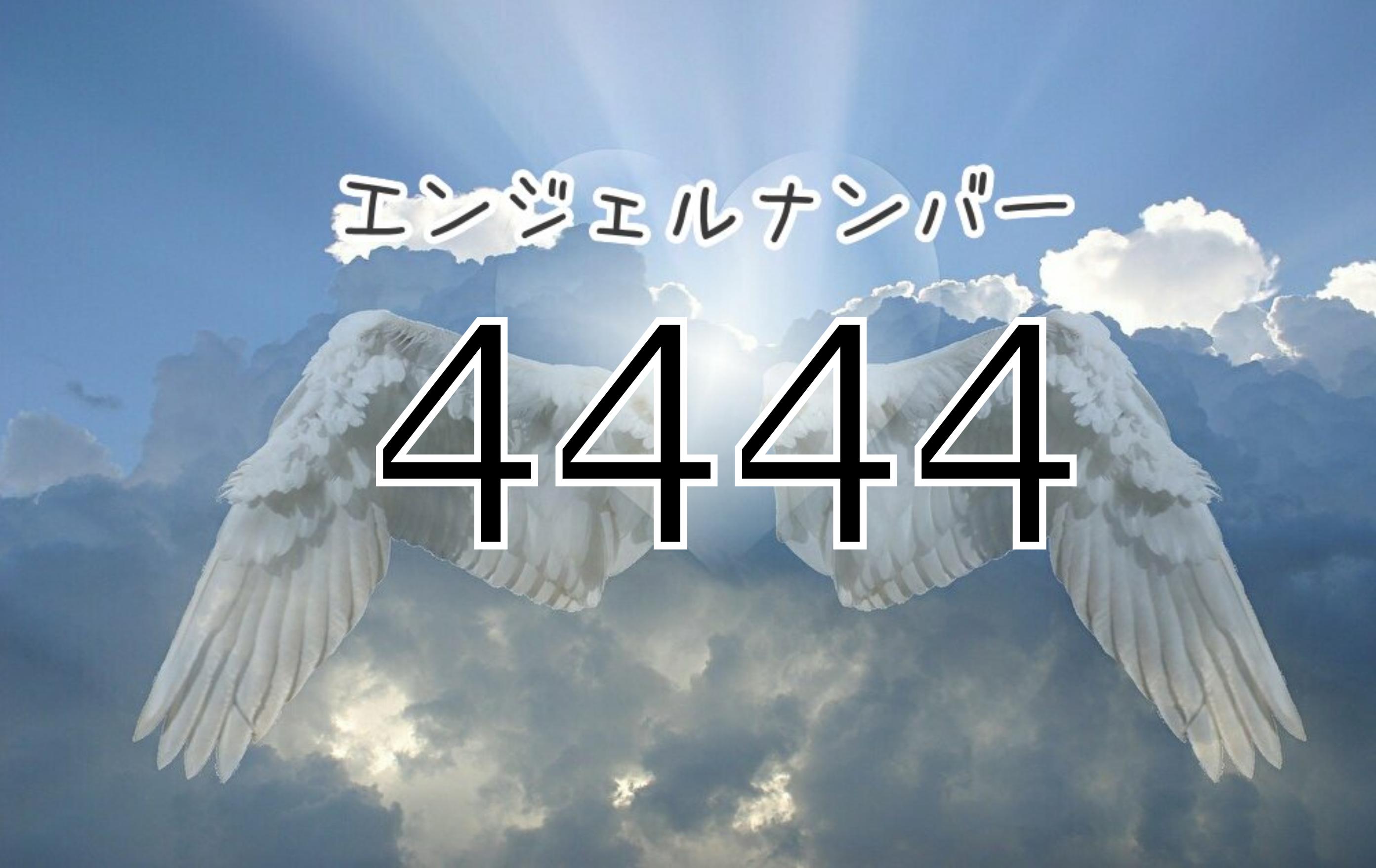 【エンジェルナンバー4444】