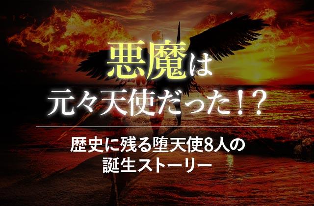 悪魔は元々天使だった!?歴史に残る堕天使8人の誕生ストーリー