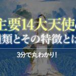 3分で丸わかり!主要14大天使の種類とその特徴とは?