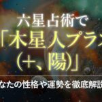 六星占術で「木星人プラス(+、陽)」のあなたの性格や運勢を徹底解説!