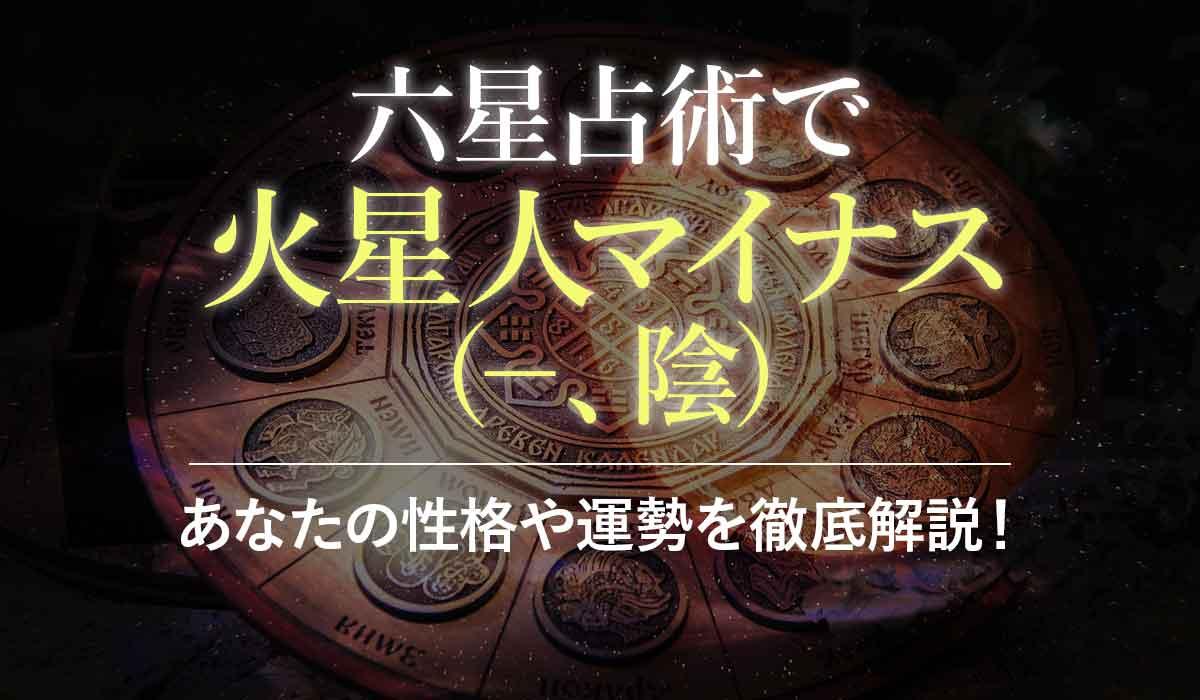 六星占術で「火星人マイナス(-、陰)」のあなたの性格や運勢を徹底解説!