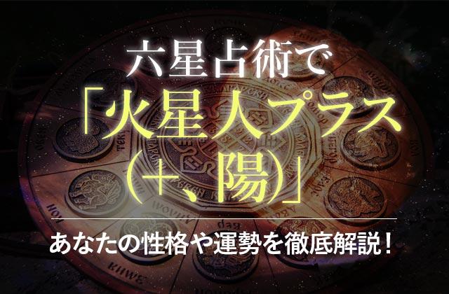 六星占術で「火星人プラス(+、陽)」のあなたの性格や運勢を徹底解説!