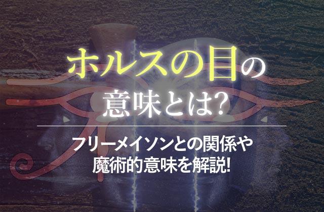 ホルスの目の意味とは?フリーメイソンとの関係や魔術的意味を解説!