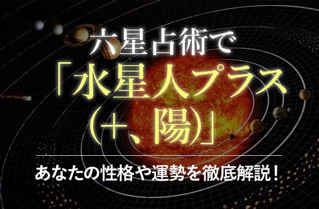六星占術で「水星人プラス(+、陽)」のあなたの性格や運勢を徹底解説!