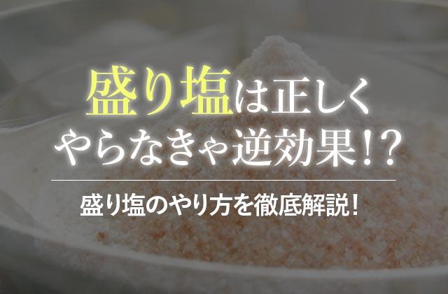盛り塩は正しくやらなきゃ逆効果!?盛り塩のやり方を徹底解説!