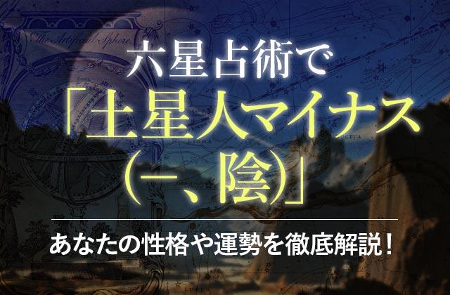 六星占術で「土星人マイナス(-、陰)」のあなたの性格や運勢を徹底解説!