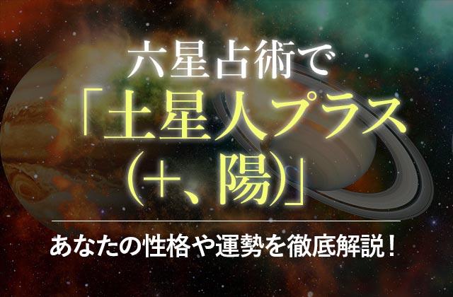 六星占術で「土星人プラス(+、陽)」のあなたの性格や運勢を徹底解説!