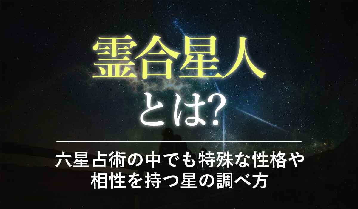 霊合星人とは?六星占術の中でも特殊な性格や相性を持つ星の調べ方