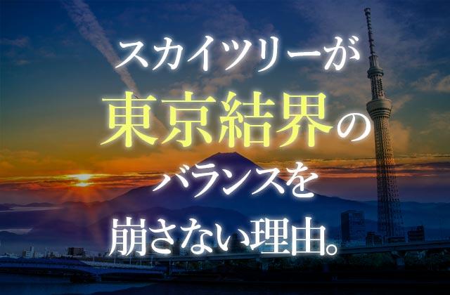 スカイツリーが東京結界のバランスを崩さない理由。
