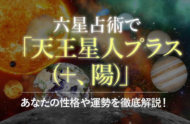 六星占術で「天王星人プラス(+、陽)」のあなたの性格や運勢を徹底解説!