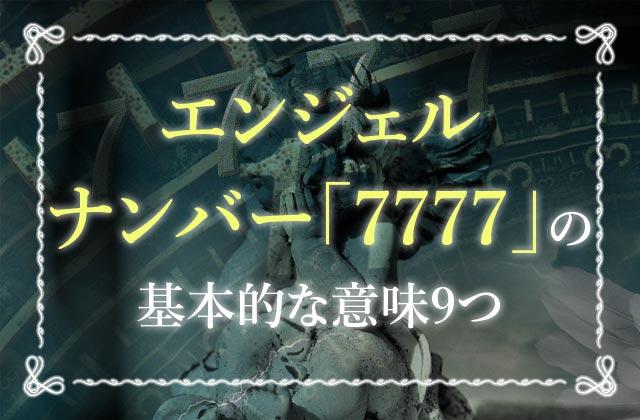 エンジェルナンバー「7777」の基本的な意味9つ