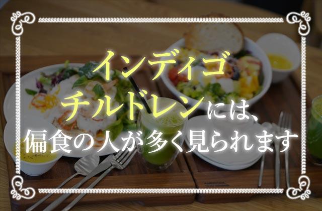 インディゴチルドレンの食事傾向
