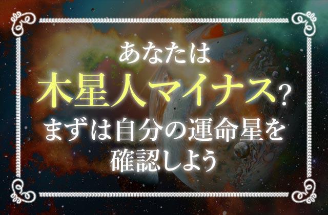 あなたは木星人マイナス?まずは自分の運命星を確認しよう