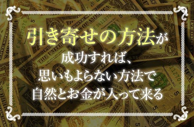 引き寄せの法則でお金持ちになるコツと注意点!
