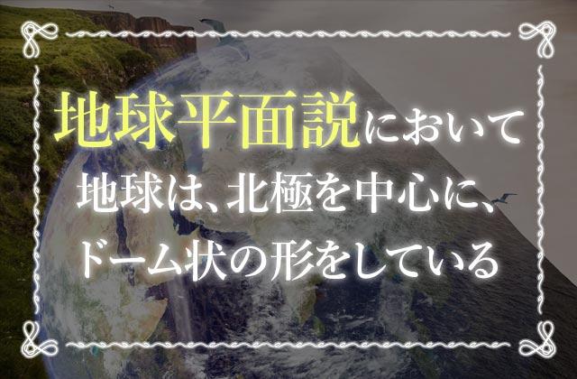 地球平面説(フラットアース)とは?