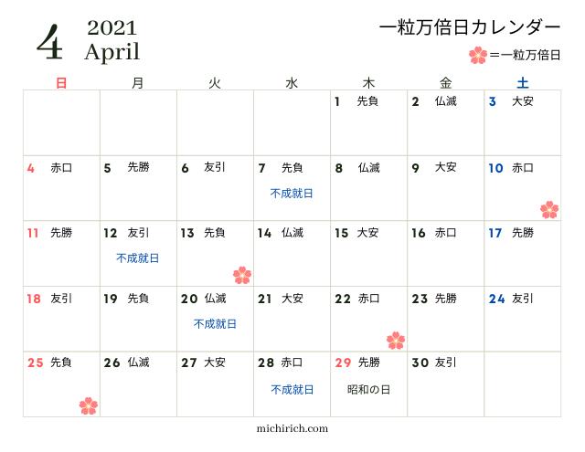 一粒万倍日カレンダー2021年4月