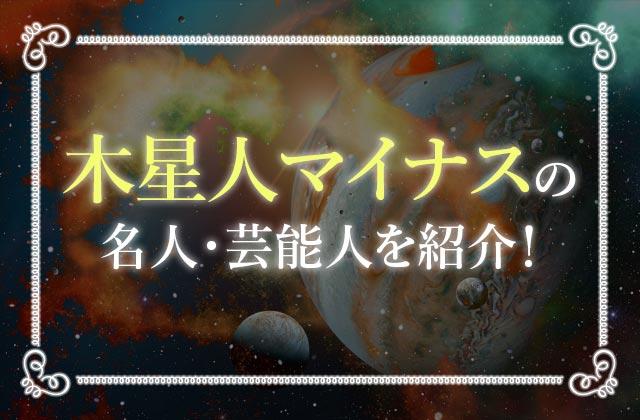 木星人マイナスの有名人・芸能人を紹介!