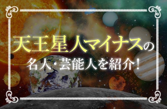 天王星人マイナスの有名人・芸能人を紹介!