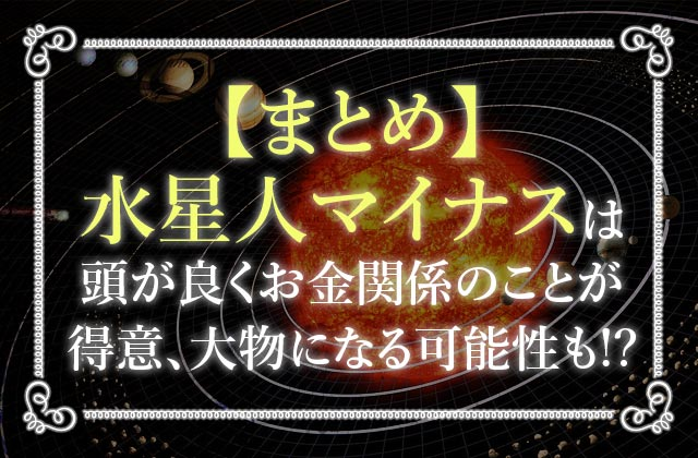 【まとめ】水星人マイナスは頭が良くお金関係のことが得意、大物になる可能性も!?
