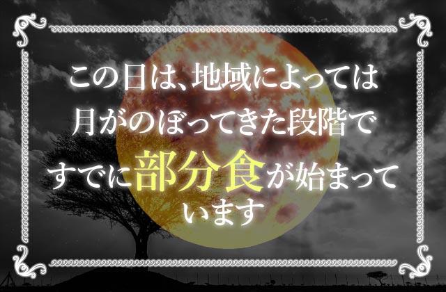 ブラッドムーンが次に日本で見られるのは2021年5月26日