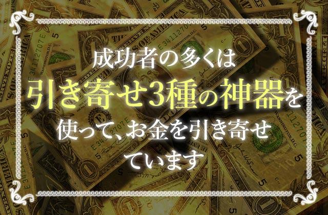 引き寄せの法則の実践方法3種の神器+1【お金編】