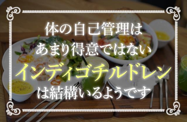 インディゴチルドレンの食事の3つの特徴