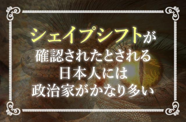 シェイプシフトが確認されたとされる日本人【レプティリアンの可能性有】