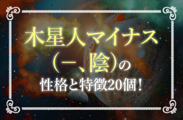 木星人マイナス(-、陰)の性格と特徴20個!