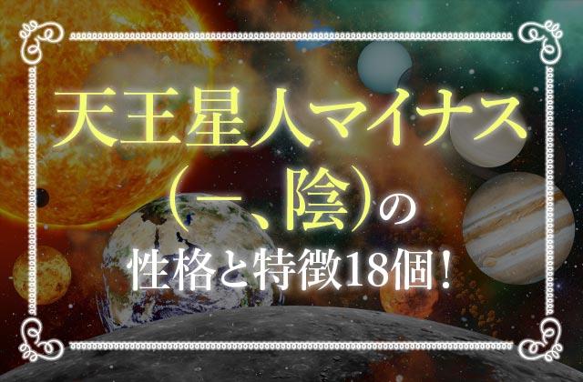天王星人マイナス(-、陰)の性格と特徴18個!