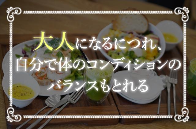 大人になったインディゴチルドレンの食事の特徴