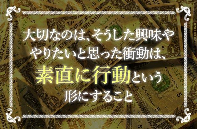 【199式メソッド】引き寄せの法則でお金持ちになった成功者の体験談