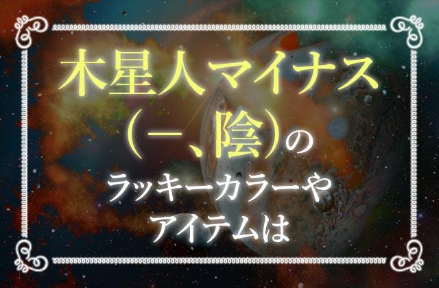 木星人マイナス(-、陰)のラッキーカラーやアイテムは?