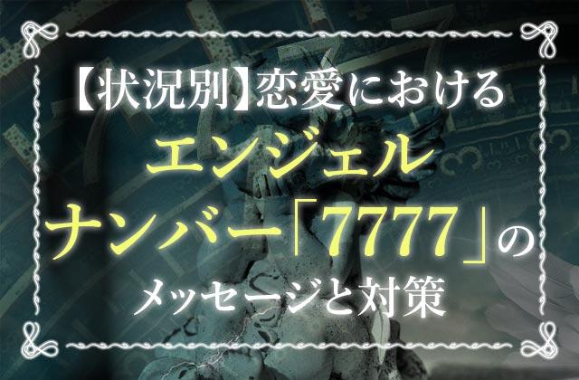 【状況別】恋愛におけるエンジェルナンバー「7777」のメッセージと対策