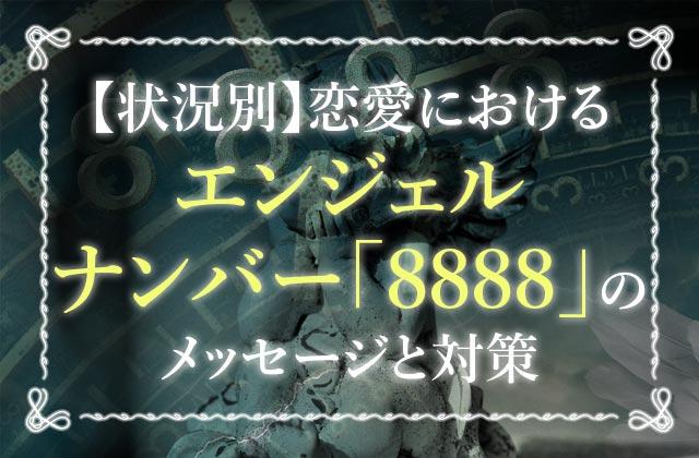 【状況別】恋愛におけるエンジェルナンバー「8888」のメッセージと対策