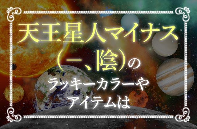 天王星人マイナス(-、陰)のラッキーカラーやアイテムは?